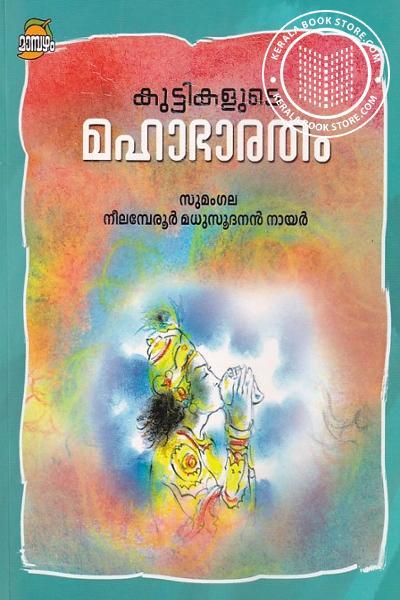 Cover Image of Book കുട്ടികളുടെ മഹാഭാരതം
