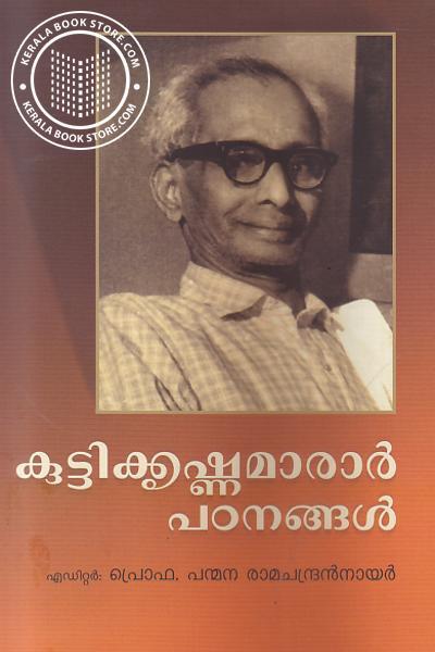Cover Image of Book കുട്ടികൃഷ്ണമാരാര് പഠനങ്ങള്