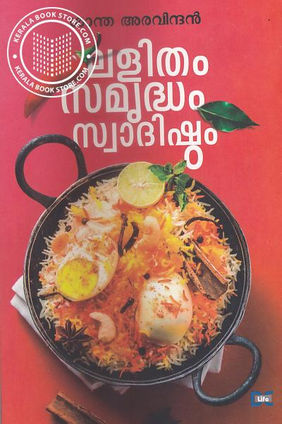 Cover Image of Book Lalitham Samrudham Swadishtam