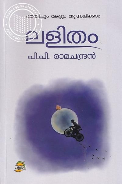 Cover Image of Book ലളിതം