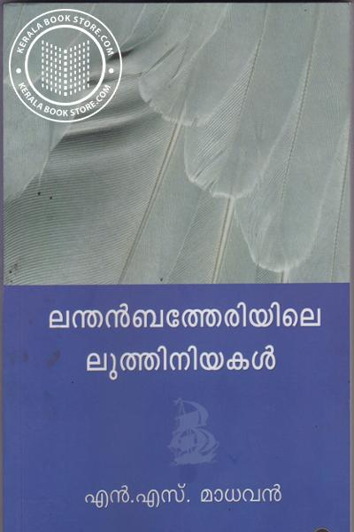 Cover Image of Book Lanthenbetheriyile Luthiniyakal
