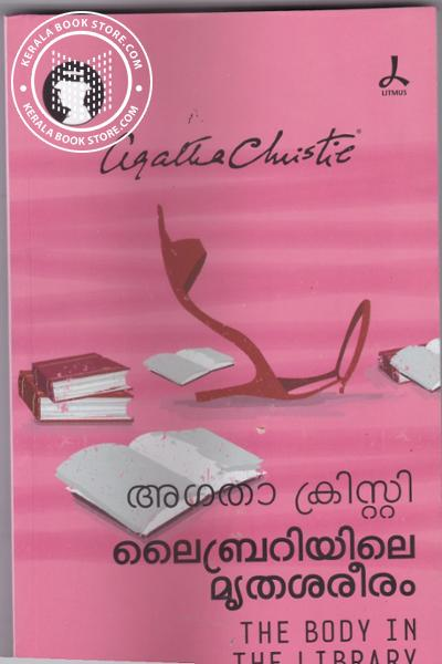 Cover Image of Book Libraryyile Mruthasareeram