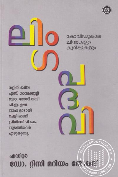 Cover Image of Book ലിംഗ പദവി