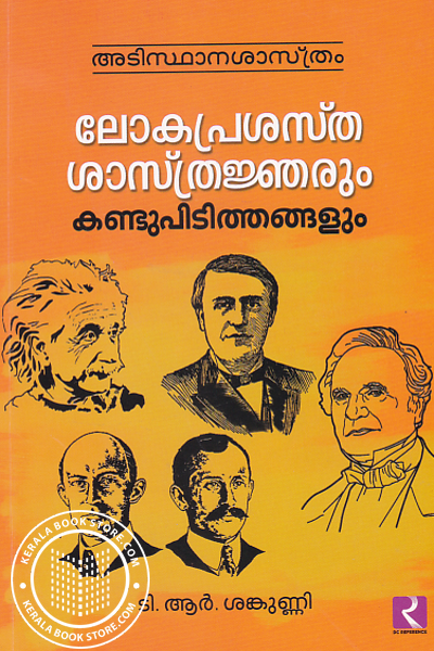 Cover Image of Book ലോക പ്രശസ്ത ശാസ്ത്രജ്ഞരും കണ്ടുപിടിത്തങ്ങളും