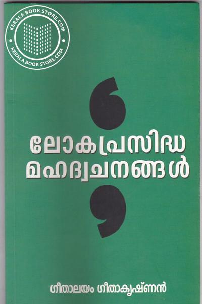 Cover Image of Book ലോക പ്രസിദ്ധ മഹദ്വചനങ്ങള്