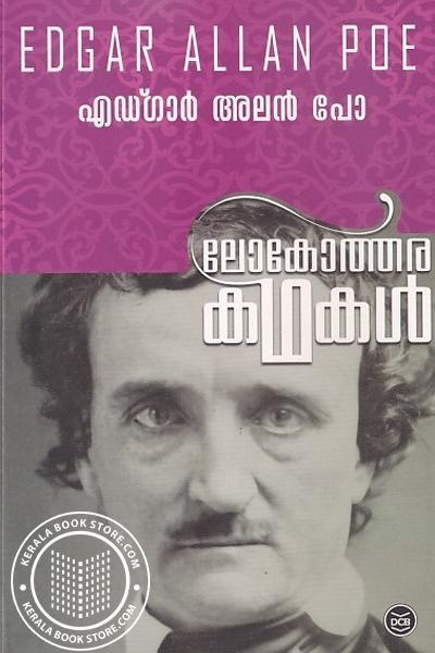Cover Image of Book ലോകോത്തര കഥകള് എഡ്ഗാര് അലന് പോ