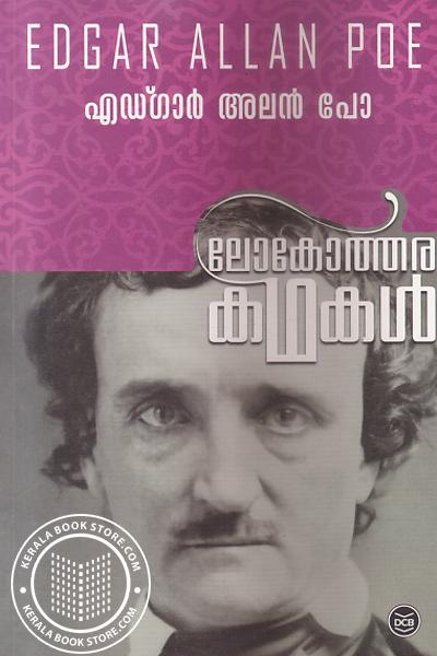 Cover Image of Book Lokothara Kathakal