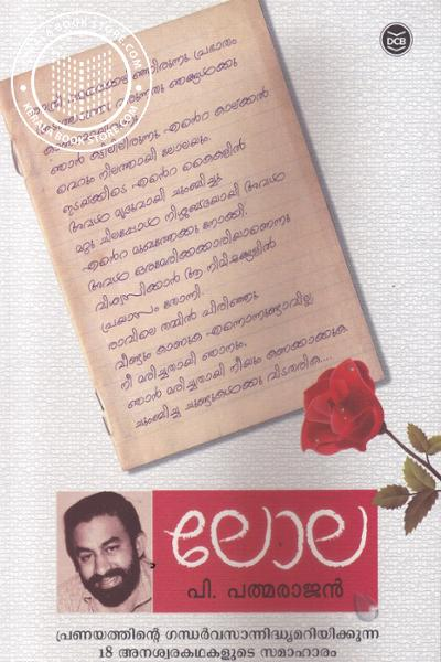 Cover Image of Book ലോല