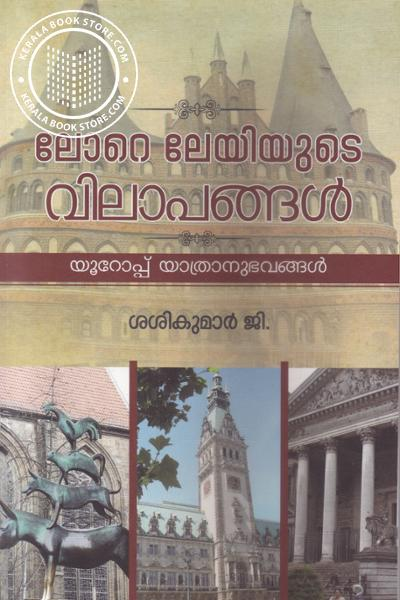 Cover Image of Book ലോറെ ലേയിയുടെ വിലാപങ്ങൾ