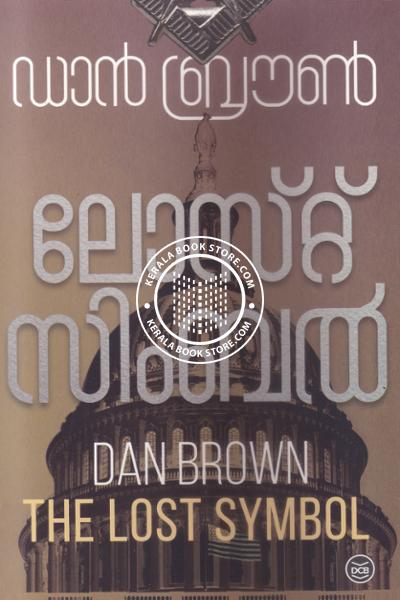 Cover Image of Book Lost Symbol