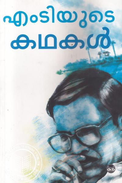 Cover Image of Book എം ടിയുടെ കഥകള്