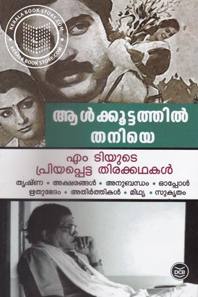 Cover Image of Book M T yute Thirakkathakal