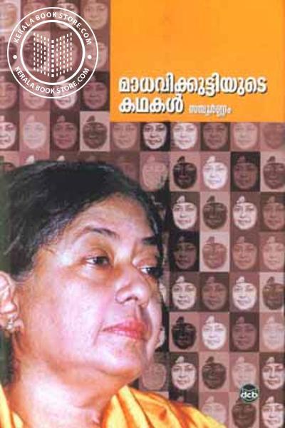 Cover Image of Book മാധവികുട്ടിയുടെ കഥകള് സമ്പൂര്ണ്ണം