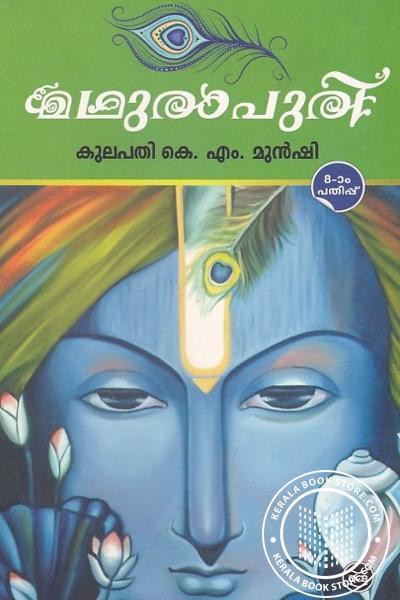 Image of Book മഥുരാപുരി