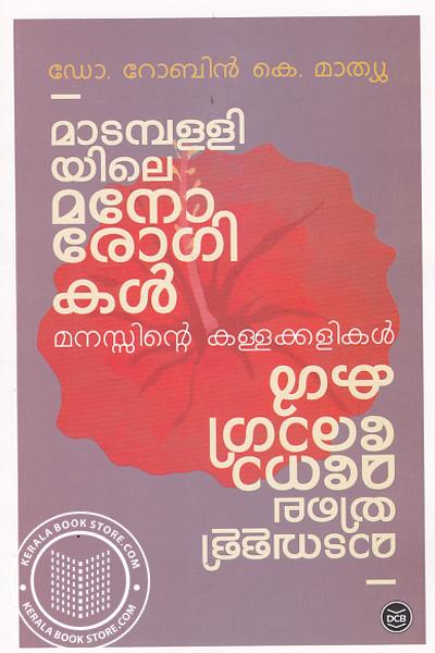 Cover Image of Book Madmpalliyile Manorogikal Manassinte Kallakalikal