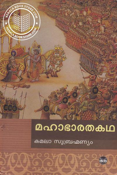 Cover Image of Book Mahabharatha