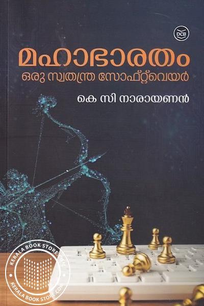 Cover Image of Book മഹാഭാരതം ഒരു സ്വതന്ത്ര്യ സോഫ്റ്റ് വെയര്
