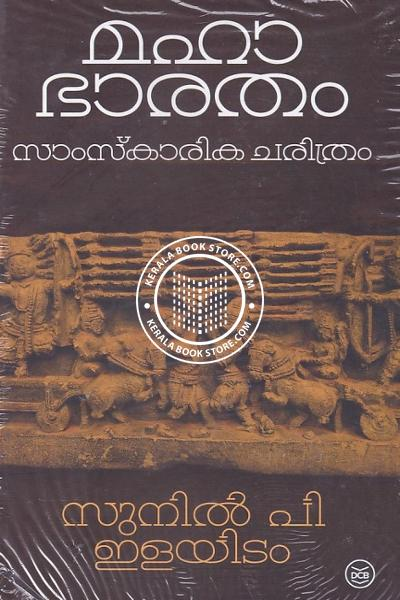 Cover Image of Book മഹാഭാരതം സാംസ്കാരിക ചരിത്രം