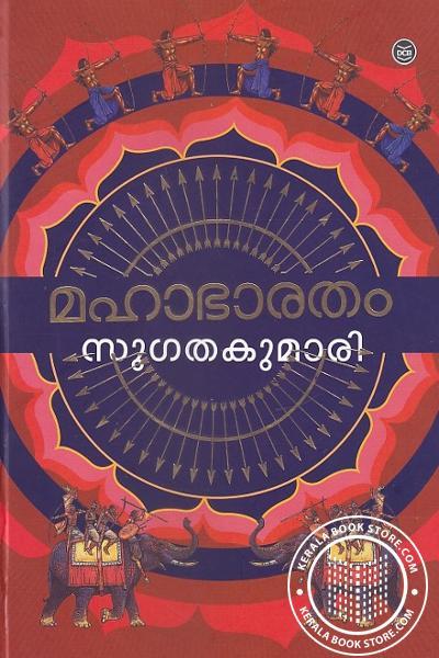 Cover Image of Book മഹാഭാരതം - സുഗതകുമാരി