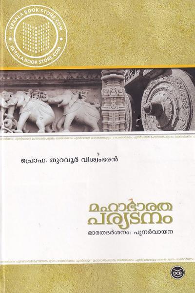 Cover Image of Book മഹാഭാരത പര്യടനം ഭാരതദര്ശനം പുനര് വായന