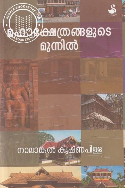 Cover Image of Book മഹാക്ഷേത്രങ്ങളുടെ മുന്നില്