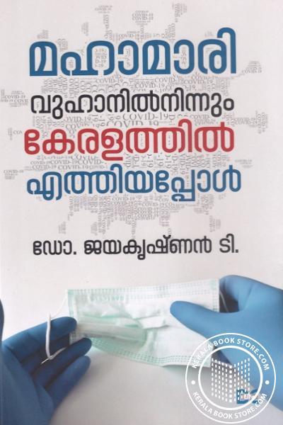 Cover Image of Book മഹാമാരി വൂഹാനില്നിന്നും കേരളത്തില് എത്തിയപ്പോള്