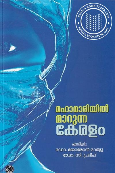 Cover Image of Book മഹാമാരിയില് മാറുന്ന കേരളം
