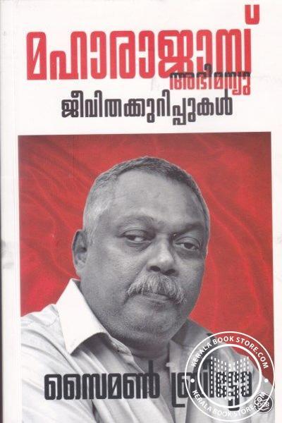 Cover Image of Book മഹാരാജാസ് അഭിമന്യു ജീവിതക്കുറിപ്പുകള്