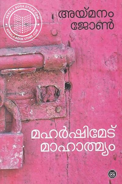 Cover Image of Book Maharshimedu Mahatmyam