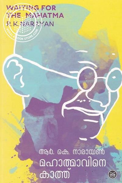 Cover Image of Book മഹാത്മാവിനെ കാത്ത്