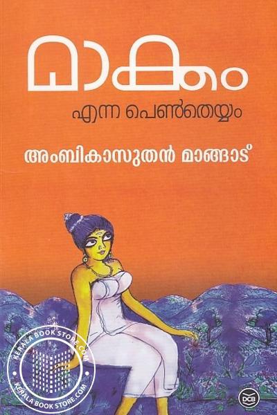 Cover Image of Book മാക്കം എന്ന പെണ്തെയ്യം