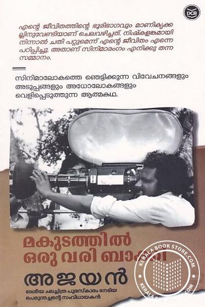 Cover Image of Book മകുടത്തില് ഒരു വരി ബാക്കി