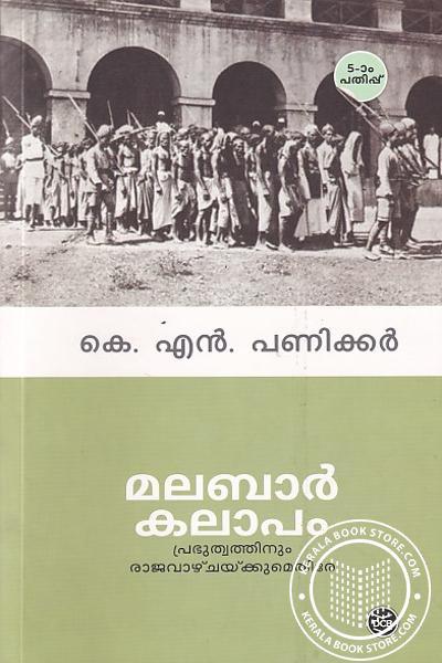Cover Image of Book മലബാര് കലാപം പ്രഭുത്വത്തിനും രാജവാഴ്ചയ്ക്കുമെതിരേ