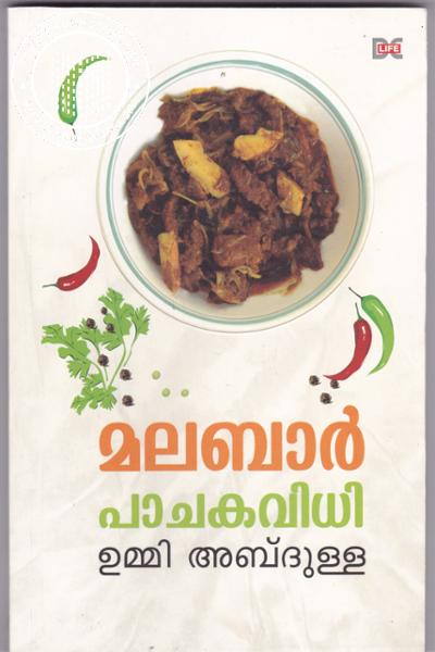 Cover Image of Book Malabar Pachakavidhi