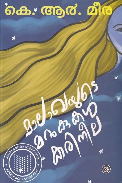 Cover Image of Book മാലാഖയുടെ മറുകുകള് കരിനീല