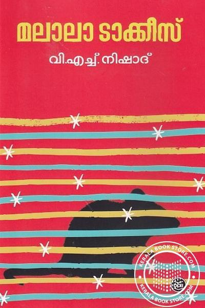 Cover Image of Book മലാല ടാക്കീസ്