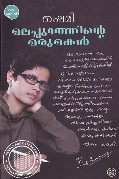 Cover Image of Book മലപ്പുറത്തിന്റെ മരുമകന്