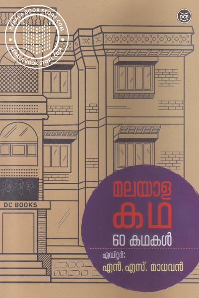 Image of Book Malayala Katha