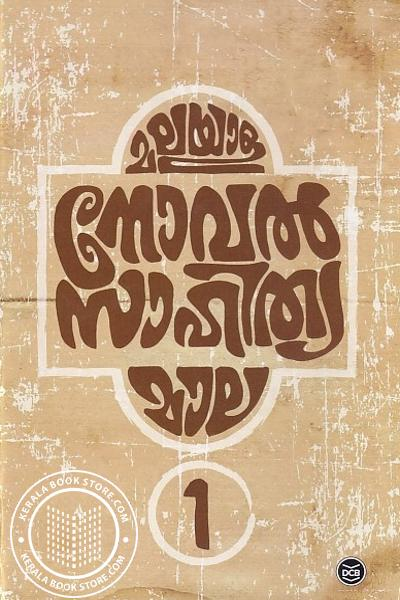 Cover Image of Book മലയാള സാഹിത്യമാല - വാല്യം 1,2,3