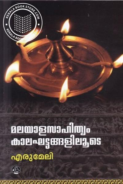 Cover Image of Book മലയാള സാഹിത്യം കാലഘട്ടങ്ങളിലൂടെ