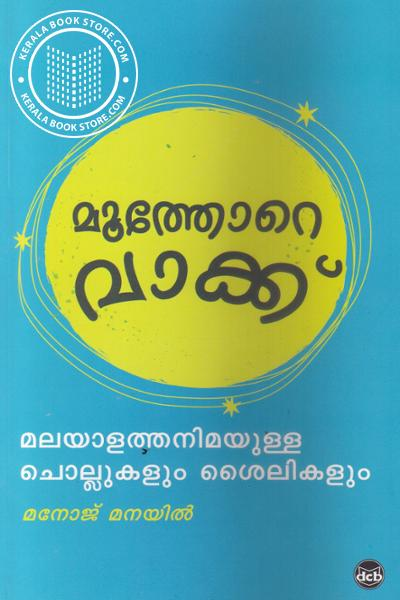 Cover Image of Book Muothore Vakku