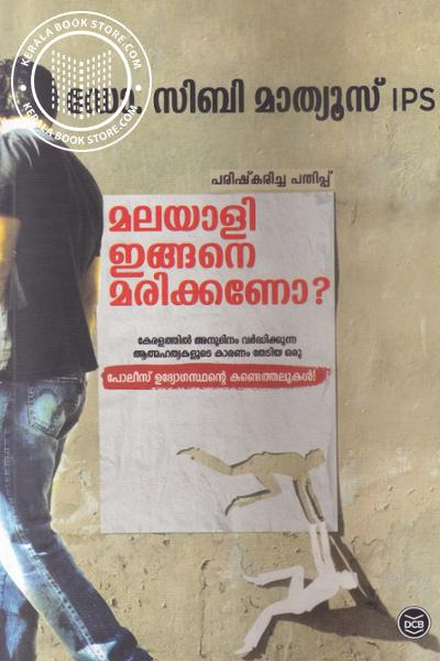 Cover Image of Book Malayali Egane Marikkano
