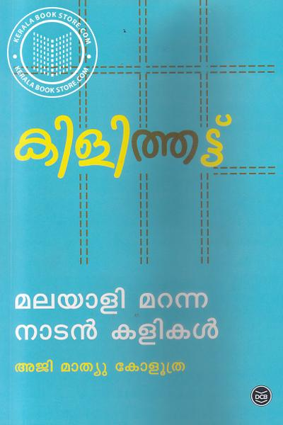 Cover Image of Book Malayali Maranna Nadan Kalikal
