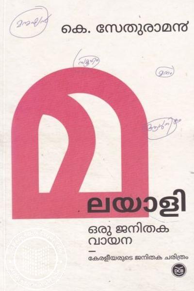 Cover Image of Book Malayali Oru Janithaka Vayana - Keraleeyaryde Janithaka Charithram