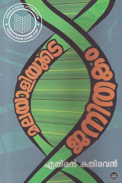 Cover Image of Book മലയാളികളുടെ ജനിതങ്ങള്