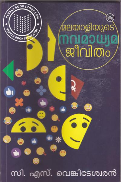 Cover Image of Book മലയാളിയുടെ നവമാധ്യമ ജീവിതം