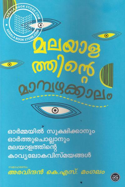 Cover Image of Book Malayathinte Mampazhakkalam