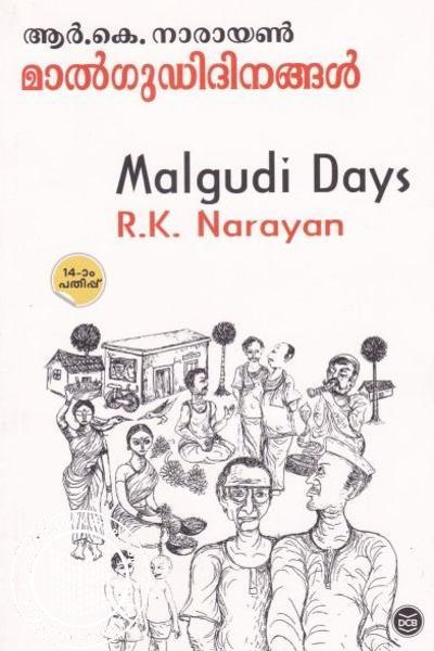 Cover Image of Book മാല്ഗുന്ധിദിനങ്ങള്