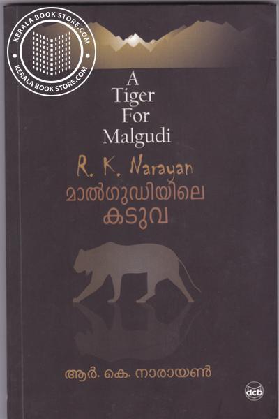 Cover Image of Book മാല്ഗുഡിയിലെ കടുവ