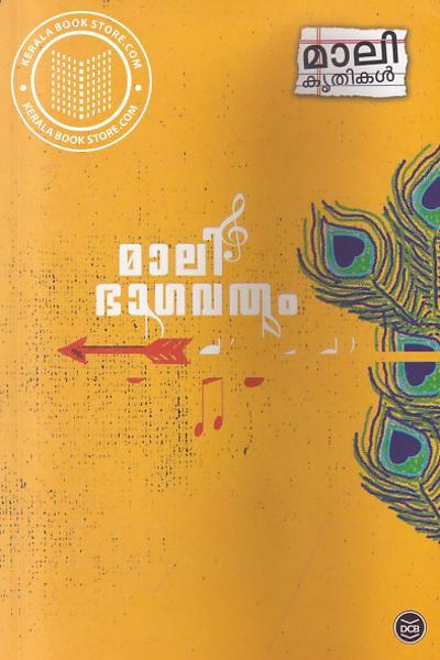 Cover Image of Book Mali Bhagavatham